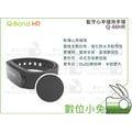 數位小兔【 i-gotU Q-66HR Q-Band藍牙心率健身手環】心率錶 運動手錶 藍芽智慧手錶 防水 記步