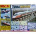 TAKARA TOMICA 新高鐵創意軌道組 TP87760(內含一輛台灣高鐵700T型列車及車站 軌道)