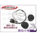 數位小兔【BIKECOMM BK-S1 專用 USB 喇叭組 】機車 重機 BKS1 騎士通 安全帽 藍芽 耳機 麥克風