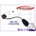 數位小兔【BIKECOMM BK-S1 半罩式麥克風】機車 重機 BKS1 plus 騎士通 安全帽 半罩 藍芽 耳機