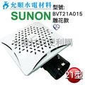SUNON 建準超節能DC直流雕花換氣扇 BVT21A015(免運) 通風扇 浴室抽風機