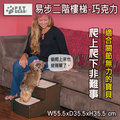 訂購@【免運-不可超取】☆ PET GEAR 易步二階樓梯-巧克力 PG-9710CH 保護寵物關節(82050890