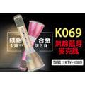 【面交王】台灣公司貨 K69 無線藍芽麥克風 行動KTV 卡拉OK 手機藍芽喇叭 K歌神器 隨身唱 KTV-K069