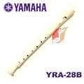 【補給站樂器】日本YAMAHA YRA-28B 中音直笛 初階款日本原裝進口
