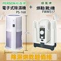 日本PERSON電子式除濕機PS-168 加外銷日本烘鞋燥機 超值組合