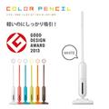 【酷購Cutego】日本CCP color pencil 彩色吸塵器 (白) 3期0利率, 免運費