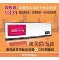 送16G高速卡+3孔擴充座『 發現者 V331 單鏡頭 』GPS測速器+曲面鏡後視鏡+170度行車記錄器/1080P/4.5吋螢幕/HDR/另有響尾蛇M8 plus