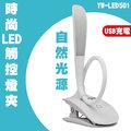 【寶旺旺】YW-LED501 時尚LED觸控夾燈