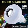 《DA量販店》E27 彩色 無線 藍牙 音樂 LED 燈泡 喇叭 免下APP 省電(V50-1768)