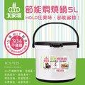 【上震科技】大家源 TCY-9125 5L節能燜燒鍋