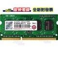創見 4G/DDR3L-1600 NB 204PIN TS512MSK64W6H 【全新附發票】時價品,請先詢問貨況
