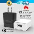 原廠正品 華為 HUAWEI 極速快充 USB原廠快充頭 9V 2A旅充頭 Ascend P1 P9 Plus Mate Mate7 Mate8~4G手機