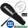 【日本 KAWASAKI】川崎 RULER BD527 超輕高剛性碳纖維穿線羽球拍(Carbon 強化控球架構設計/附保溫羽毛球拍袋).非YONEX VICTOR 冰河藍