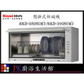 ❤PK廚浴生活館❤高雄林內牌 RKD-390S 懸掛式 烘碗機 ☆臭氧殺菌 實體店面 可刷卡 另有 RKD-380S