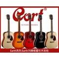 【小麥老師 樂器館】免運! 韓國cort Earth系列 Earth70 民謠吉他 木吉他 5色
