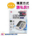 omron歐姆龍手臂式血壓計 HEM-7130 來電享優惠特價