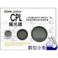 數位小兔【ROWA 樂華 CPL 49mm 偏光鏡】UV CPL 偏光鏡 保護鏡 減光鏡 薄型 MASSA NISI