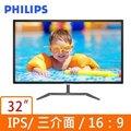 【酷購Cutego】Philips 323E7QDAB 31.5吋寬 IPS液晶顯示器 ,免運費, 3期0利率
