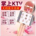 G K SHOP  K088全民K歌麥克風掌上KTV藍牙無線唱吧話筒喇叭音響 藍芽喇叭 K068 Q7