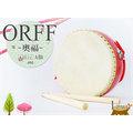 【小麥老師樂器館】太鼓 8吋 堂鼓 大鼓 (含鼓棒) 1入 奧福 ORFF 兒童樂器 節奏樂器 OR32【O77】