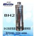 BH2/BH2愛惠浦/ 愛惠普/Everpure 取代S100 S104 H104 H100(三支免運)