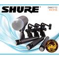 【小麥老師樂器館】SHURE DMK57-52 專業 爵士鼓 鼓組 麥克風 有QR CODE