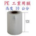 工業保鮮膜 棧板膜 PE膜 縮收膜 工業膠膜 打包膜 包裝束膜 (無背膠) 寬10cm /10卷