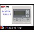 ❤PK廚浴生活館❤高雄林內牌 RUA-1623WF-DX 專用有線溫控器 ☆ 實體店面 可刷卡