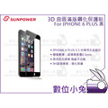 數位小兔【SUNPOWER 3D 曲面滿版鋼化保護貼 IPHONE6/6S PLUS 黑5.5吋】iphone6PLUS