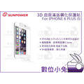 數位小兔【SUNPOWER 3D 曲面滿版鋼化保護貼 IPHONE6/6S PLUS 白5.5吋】iphone6PLUS