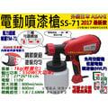 宇慶S舖㊣刷卡分期2017最新日本ASAHI 雙噴頭SS-71 電動噴槍 水泥漆 油漆 電動噴漆槍 噴漆超越TM-71