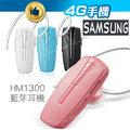三星 原廠藍芽耳機 HM1300 商務通用型運動型 長效耐用 耳掛式無線一對二 主動配對 SAMSUNG 藍色 粉色【4G手機】