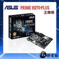 『高雄程傑電腦』ASUS 華碩 PRIME H270-PLUS 主機板