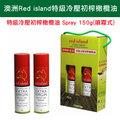 【澳洲 Red island】Extra Virgin特級冷壓初榨橄欖油Spray (噴霧) 雙入禮盒組