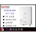 ❤PK廚浴生活館❤高雄林內牌 RU-B1021RFN 10L 熱水器 屋外型☆LED溫度顯示 實體店面 可刷卡
