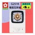 櫻花牌 G251K 琺瑯白單口檯面式瓦斯爐