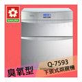 櫻花牌 Q-7593 觸控開關臭氧型60CM下崁式烘碗機