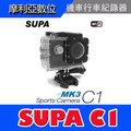速霸 C1 三代-MK3 1080P WiFi 運動 防水型 機車行車記錄器 另售 MIO M555 M550 S1【摩利亞 】