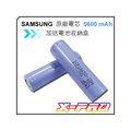 X-PRO 三星鋰電池 SAMSUNG 18650 2800mAh(二入)