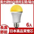 【辛格瑪】DigiMax UP-18A5 LED驅蚊照明燈泡2入+口罩10片 採用日本LED Stanley燈芯 特殊黃光波長忌避蚊蟲