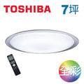 【TOSHIBA東芝】77W LED 可調光調色吸頂燈 - 新月 T77RGB12-W