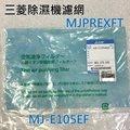 【新莊信源】全新【三菱除濕機濾網】MJPREXFT~適用MJ-E105EF *免運費*線上刷卡