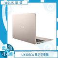 ASUS 華碩 ZenBook UX305 蜜粉金 UX305CA-0061C6Y30 13.3吋 筆記型電腦