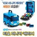 *babygo*TAYO小巴士 - 小車收納盒(藍色)