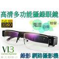 HD 1080P 針孔眼鏡攝錄影機