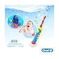 【德國百靈BRAUN】Oral-B迪士尼充電式兒童電動牙刷D10