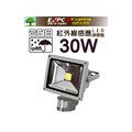 紅外線 30W LED 感應 探照燈(白光) 投射燈 投光燈 防水型 AC100V~240V EXPC X-LIGHTING