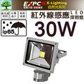 紅外線 30W LED 感應 探照燈(黃光) 投射燈 投光燈 防水型 AC100V~240V EXPC X-LIGHTING