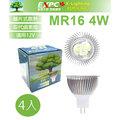 MR16 4W LED (320LM) 射燈 黃光(4入) 投射燈 杯燈 EXPC X-LIGHTING (3W 5W)