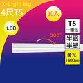 (10入) LED T5 4尺 16W (黃光) 串接 燈管 層板燈 (10W 20W) EXPC X-LIGHTING